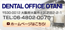 DENTAL OFFICE OTANIのご案内